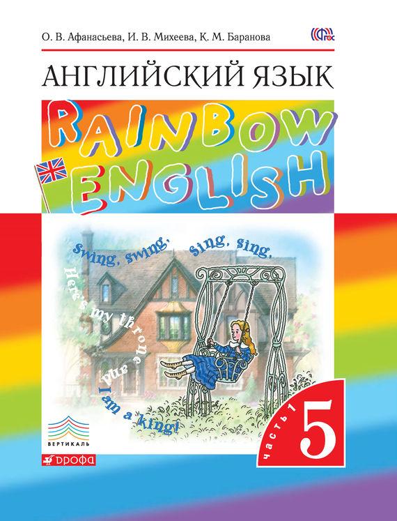 ГДЗ к учебнику Рабочая тетрадь Афанасьева О.В., Михеева И.В. Rainbow English 6 класс Решебник
