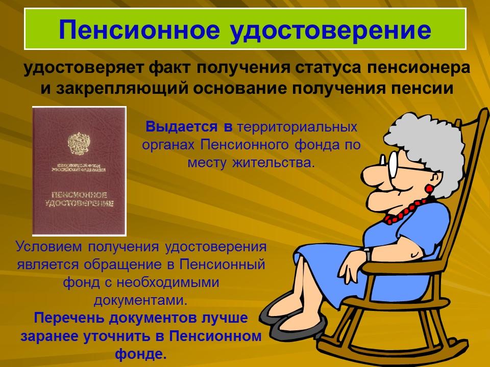 Статус пенсионера поздравления